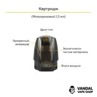 Сменный картридж Justfog Minifit Cartridge (Original) 1.6 Ом